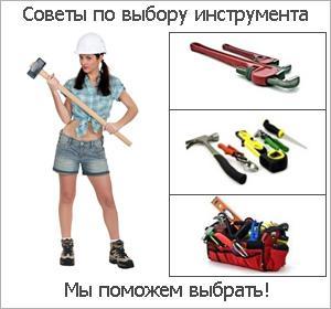 Советы соответственно выбору инструмента