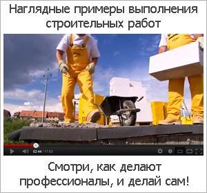 Видео строительных работ