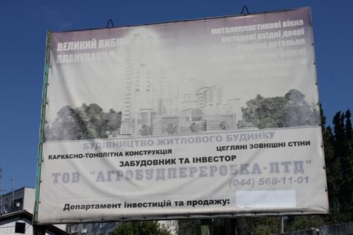 «Агробудпереробка - ЛТД»