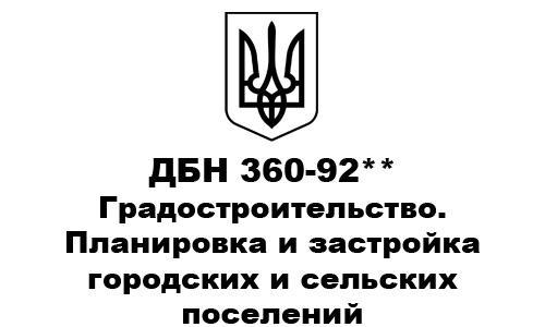ДБН 360-92** Градостроительство. Планировка и застройка городских и сельских поселений
