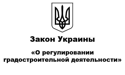 Закон Украины «О регулировании градостроительной деятельности»