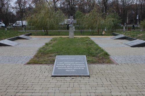 Захоронения в Книшовом мемориальном парковом комплексе