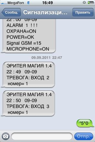 Пример сообщений от GSM-сигнализации
