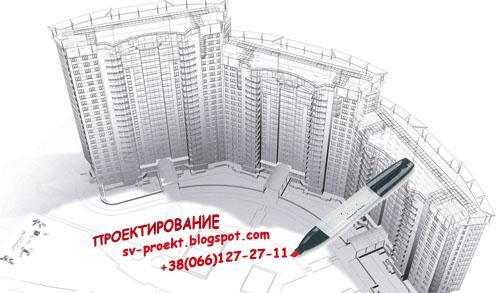 Проектирование домов и котеджей