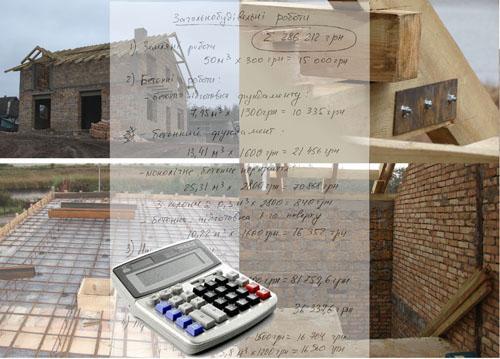 Расходы на строительство дома