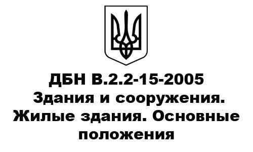 ДБН В.2.2-15-2005. Здания и сооружения. Жилые здания. Основные положения
