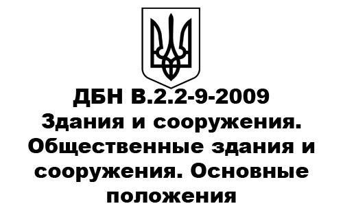 ДБН В.2.2-9-2009 Здания и сооружения. Общественные здания и сооружения. Основные положения