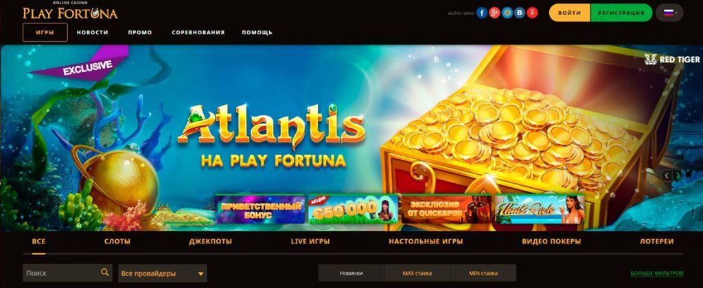Казино Плей Фортуна: разнообразие популярных онлайн игр